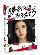Tremble All You Want (DVD) (Japan Version)