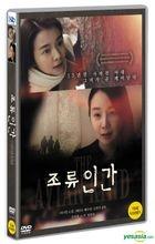 The Avian Kind (DVD) (Korea Version)