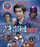Shonen Tantei Dan BD7  (Japan Version)
