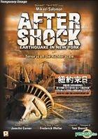 Aftershock : Earthquake in NY (VCD) (Hong Kong Version)
