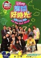 As The Bell Rings (DVD) (Season 2) (Taiwan Version)