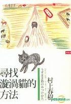 Xun Zhao Xuan Wo Mao De Fang Fa