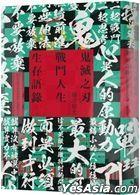[ Gui Mie Zhi Ren ] Zhan Dou Ren Sheng Sheng Cun Yu Lu :52 Ge Shan Yao Zhu Ai He Re Xie De Xin Ling Ying Yuan Jin Ju