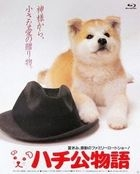 Hachiko Monogatari (Blu-ray) (Japan Version)