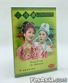 Hong Si Cuo (DVD) (Huangmei Operas) (China Version)