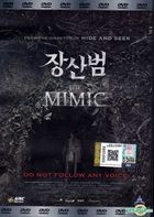 The Mimic (2017) (DVD) (Malaysia Version)