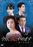 Man in the Kitchen (DVD) (Box 5) (Japan Version)