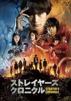 Strayer's Chronicle  (Blu-ray)(Japan Version)