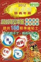 2012 Nian Jin Pai Bai Xiao Jie Te Ma Nian Kan
