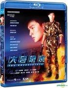 復讐のプレリュード 大冒険家 (大冒險家) (Blu-ray) (香港版)