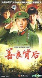 Shan Liang Bei Hou (DVD) (End) (China Version)