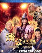 The Incredible Monk - Dragon Return (2018) (Blu-ray) (Hong Kong Version)