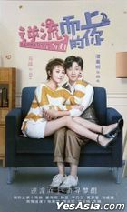 Unbeatable You (2019) (DVD) (Ep. 1-40) (End) (China Version)