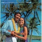 Yu-chan no Holiday in Hawaii (First Press Limited Edition)(Japan Version)