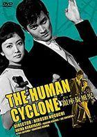 The Human Cyclone (DVD) (Japan Version)