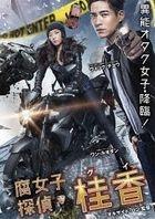 Detective Gui (DVD) (Japan Version)