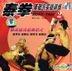 泰拳基礎與實戰訓練 2 (VCD) (中國版)