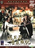 Pursuit Of Vengeance (DVD) (Taiwan Version)