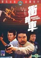衝鋒車 (DVD) (香港版)