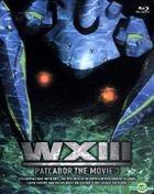 WXIII 機動警察パトレイバー (Blu-ray) (Taiwan Version)