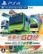 電車GO!! 奔走吧山手線 (日本版)