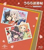 Urara Meirocho Blu-ray Box  (Japan Version)