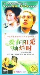 Love In Sun Shine (Ep.1-20) (China Version)