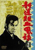 Shinsengumi Keppuroku Vol.2  (DVD) (Japan Version)