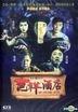 Big Fortune Hotel (2015) (DVD) (Hong Kong Version)