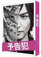 Prophecy (Blu-ray) (Deluxe Edition) (Japan Version)