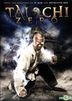 太極 1 從零開始 (2012) (DVD) (美國版)