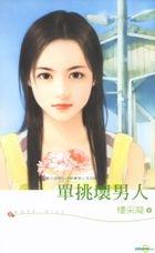 Mei Gui Wen 365 -  Dan Tiao Huai Nan Ren