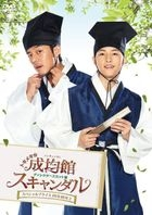 Sungkyunkwan Scandal (DVD) (Box 2) (Director's Cut) (Special Price Edition) (Japan Version)