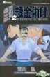 Fullmetal Alchemist (Vol.24)