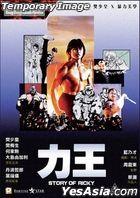 Story Of Ricky (1991) (Blu-ray) (Hong Kong Version)