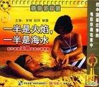 Half Flame, Half Brine (VCD) (China Version)