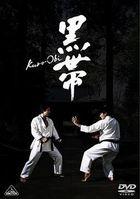 Kuro-Obi (Black Belt) (DVD) (Normal Edition) (Japan Version)