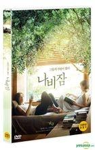 Butterfly Sleep (DVD) (Korea Version)