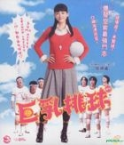 Oppai Volleyball (VCD) (Hong Kong Version)