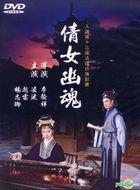 Enchanting Shadow (DVD) (Taiwan Version)
