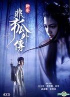非狐外傳 (2014) (DVD) (香港版)