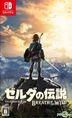 The Legend of Zelda Breath of the Wild (Japan Version)