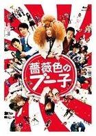 Barairo no Buko (Blu-ray) (Special Blu-ray Box Edition) (Japan Version)