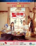 聖哥傳 (2018) (Blu-ray) (香港版)