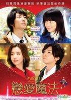 戀愛魔法 (2014) (DVD) (香港版)
