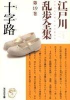 edogawa rampo zenshiyuu 19 koubunshiya bunko jiyuujiro