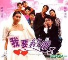 I Want To Get Married (Taiwan Version)