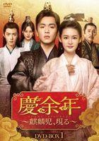 庆馀年 (DVD) (Box 1 ) (日本版)