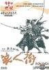 日本映畫百年史:浪人街