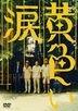 Kiiroi Namida (Yellow Tears) (DVD) (Normal Edition) (English Subtitled) (Japan Version)